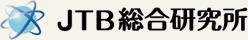 JTB総合研究所