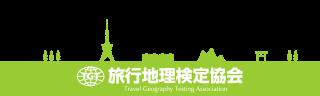 旅行地理検定